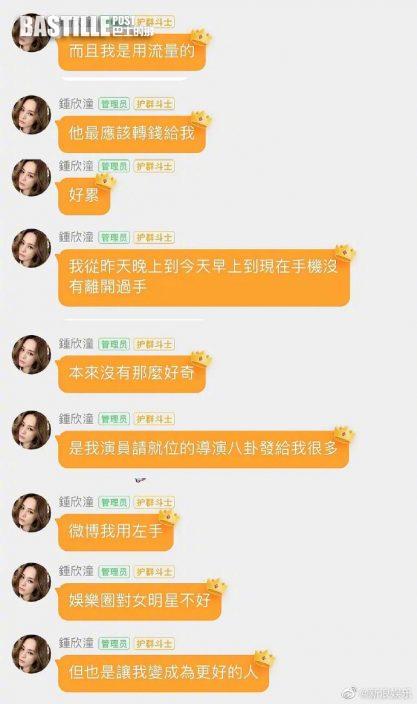 吳亦凡桃色風波熱爆全城 阿嬌八足全日:手機沒有離開手