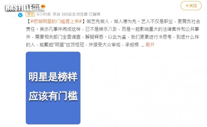 【失德藝人零容忍】吳亦凡被封殺了 官媒下公文拒給失德演員機會