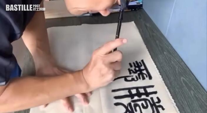 穿梭中港台工作自封「隔離天王」 任賢齊繪畫寫書畫展現才藝