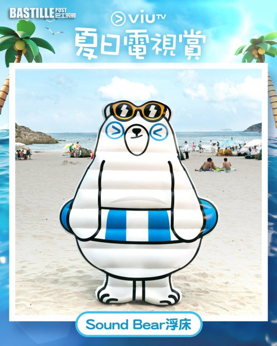 BL劇《大叔的愛》登美國媒體 ViuTV乘勢推出夏日電視賞
