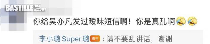 被指傳曖昧短訊給吳亦凡 李小珞親回否認:請不要亂講話