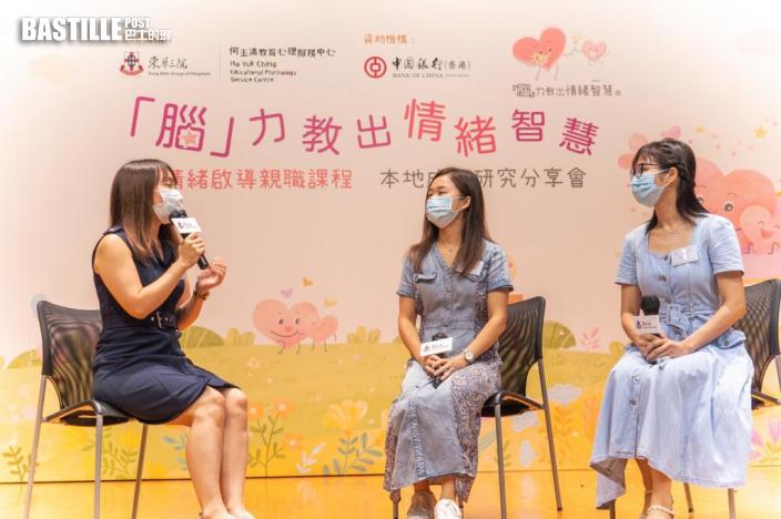中銀香港支持東華三院 「腦」力教出情緒智慧計畫