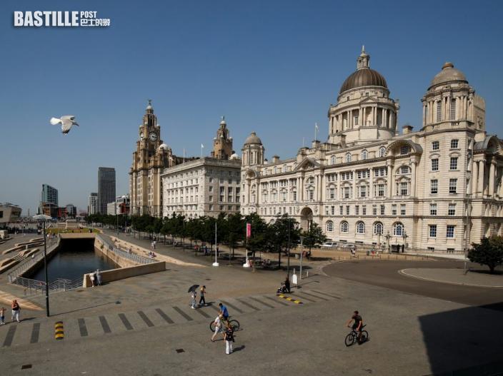 英國利物浦海上商城被指過度開發 從世界遺產名錄除名