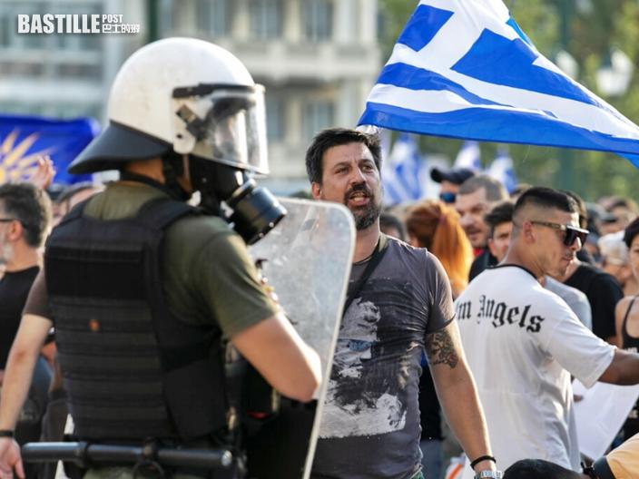 希臘及法國多人示威 抗議當局強制醫護及院舍員工接種疫苗