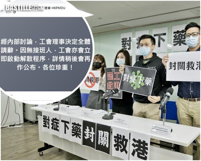 香港製藥及醫療儀器業職工總會解散
