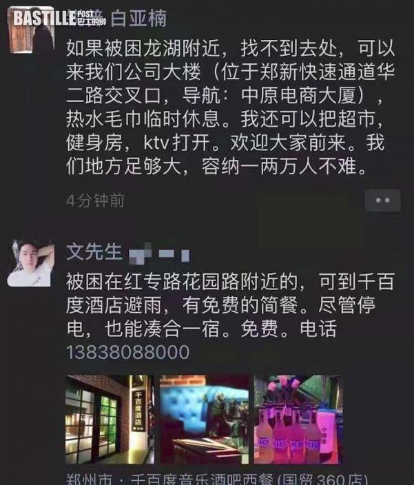 鄭州市民自發提供免費食宿救助受困民眾