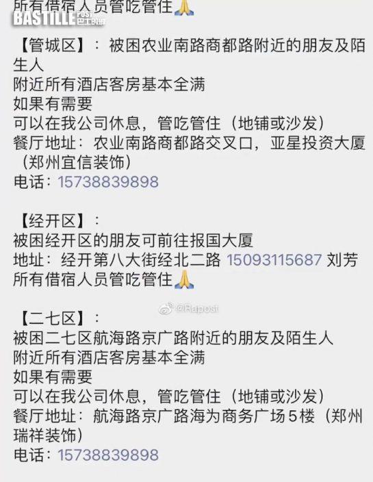 【鄭州暴雨】市民自發提供免費食宿 救助受困民眾
