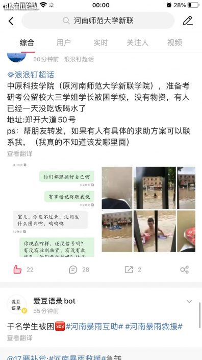河南師範大學千名學生被困急需物資 學生抱怨附近超市抬價
