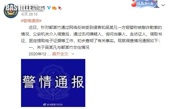 中國警方介入調查迷姦少女案 吳亦凡認與都美竹發生性關係