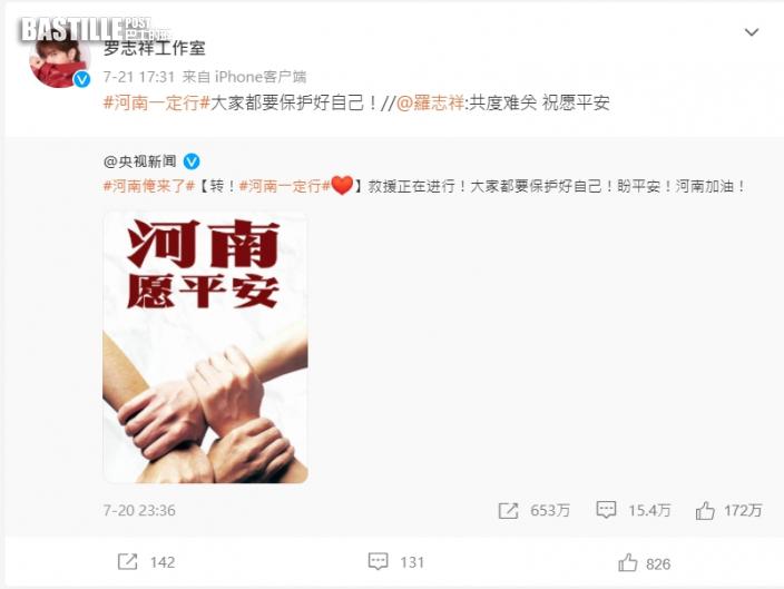 羅志祥捐50萬助河南後傳財困 被爆賣出逾百萬跑車紓困