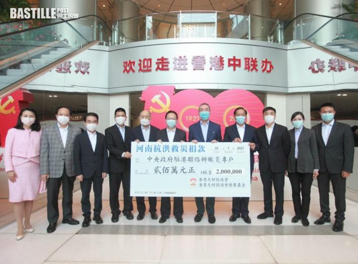 友好協進會捐款200萬港元 支援河南省賑災