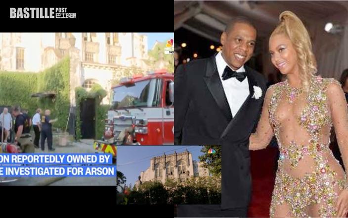 Beyonce古堡式大宅發生火警 警方發現有可疑列作縱火案