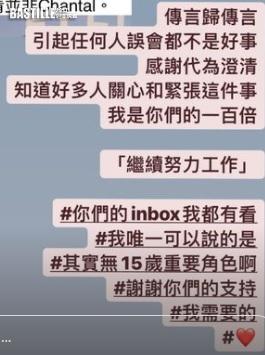 姜濤Chantel誇平台合作落空 導演彭秀慧親回:無15歲重要角色啊
