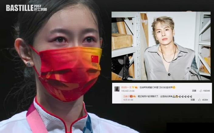 王嘉爾微博祝賀奪女子重劍金牌 孫一文在線幫閨蜜拎簽名照