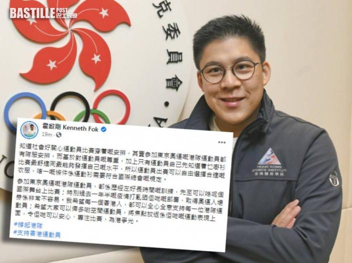 【Kelly Online】霍啟剛fb發帖:冀港人全心全意支持港隊運動員