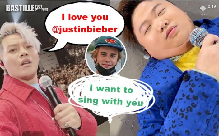肥仔紅館台上瞓覺 保錡向Justin Bieber介紹MIRROR