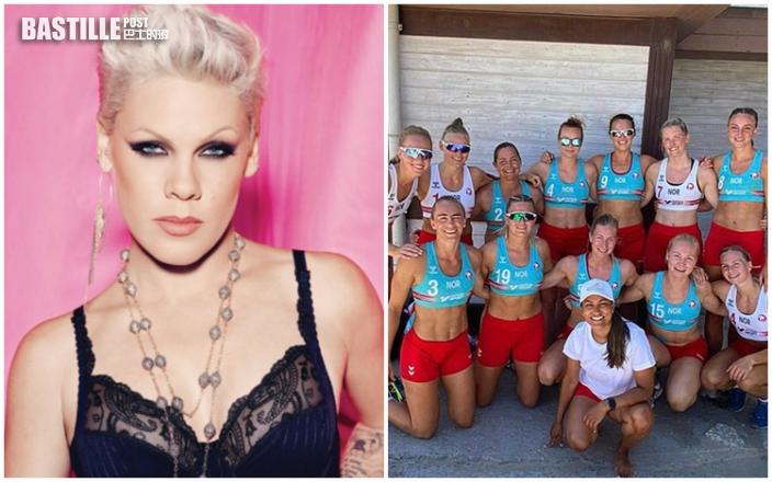 女子沙灘手球隊拒穿比堅尼褲被罰     天后Pink力撐願意代交罰款