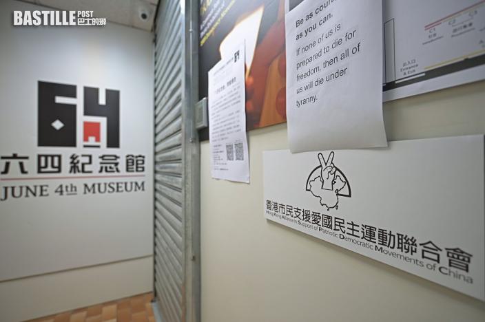 六四紀念館涉未領公眾娛樂場所牌照 支聯會擬明日上庭認罪