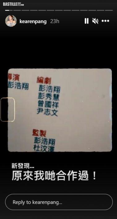 【同名同姓】2006年就同姜濤合作過     彭秀慧:係我哋嘅總監製