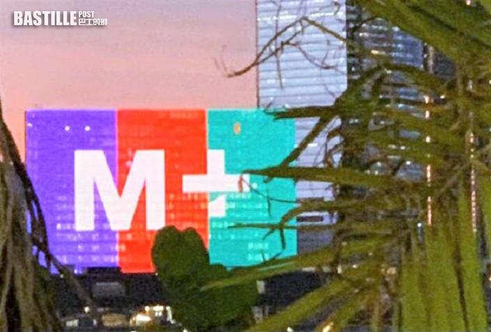 西九M+博物館料年底開幕