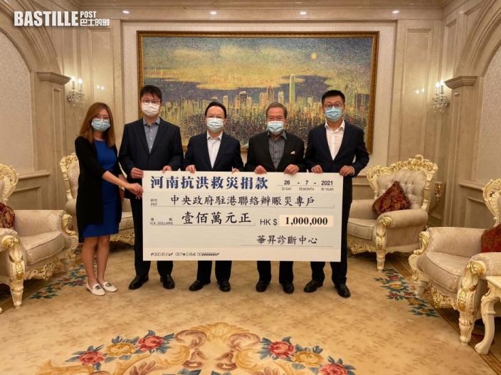 華昇診斷中心向中聯辦賑災專戶捐款100萬元 支援河南救災