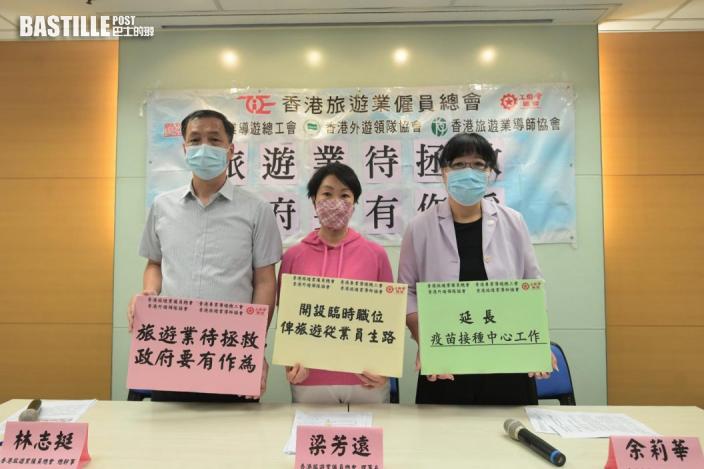 工會冀政府重啟特別行業援助基金 支援旅遊業