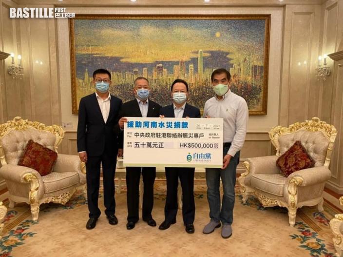 自由黨向中聯辦轉交50萬元捐款 支援河南救災