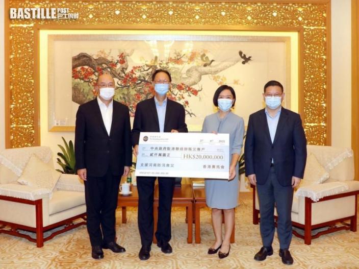 馬會向鄭州市政府捐款二千萬元支援救災賑災