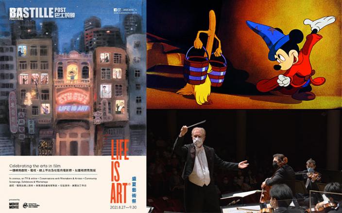 【耳朵有福了】唔使去演奏廳都聽到交響樂   Life is Art盛夏藝術祭2021載譽歸來