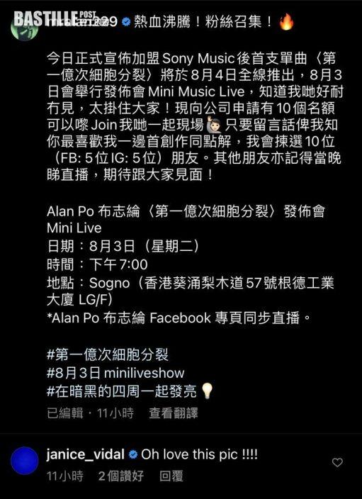 加盟SONY MUSIC後下月出單曲 布志綸:好耐冇見太掛住大家