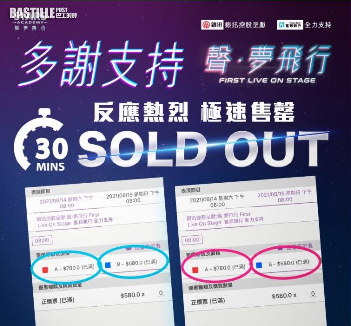 《聲‧夢飛行》門票今早火速售罄 宣佈加開8.13一場