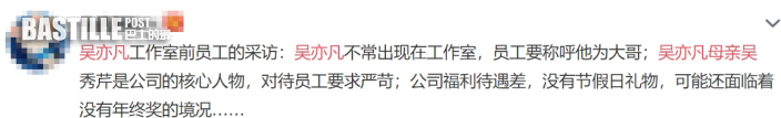 【另類錄取條件】員工唔可以靚     吳亦凡母親被爆為子擋桃花