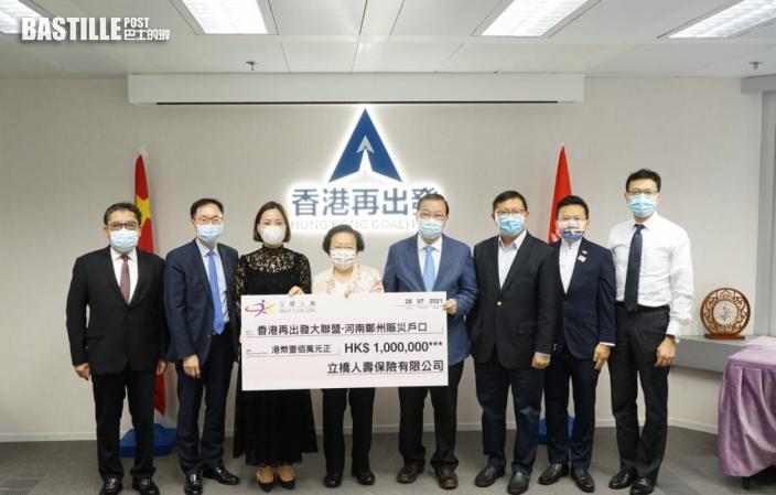 立橋人壽捐款100萬元 助河南鄭州救災