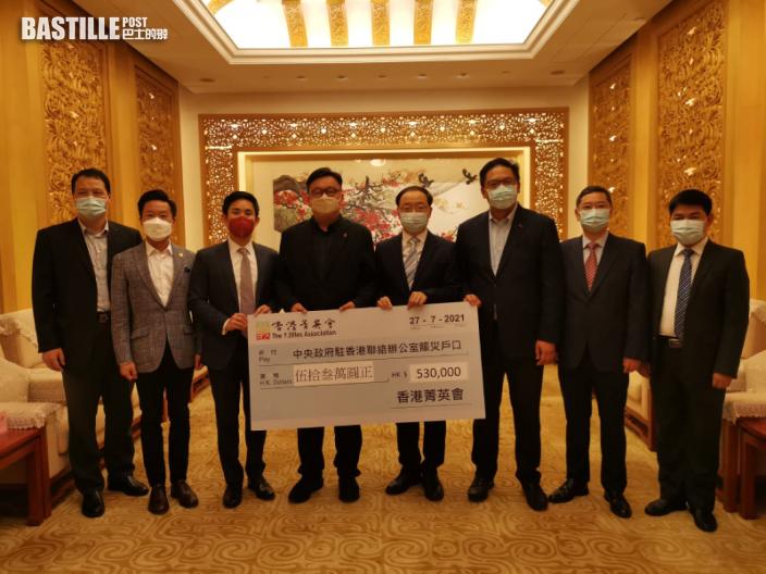 香港菁英會捐款53萬 為河南賑災