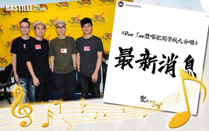 【網上睇騷】嚟你間學校大合唱  Dear Jane中學Show改IG Live