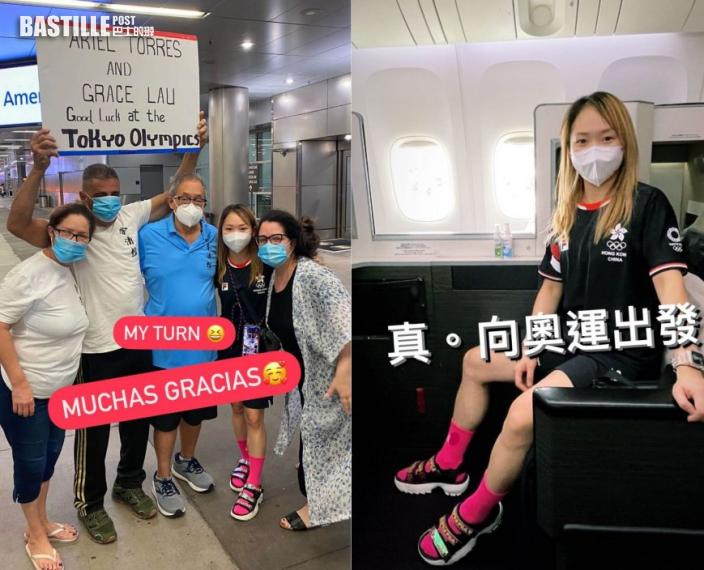 【東奧空手道】美女港將劉慕裳抵達日本 八月五日出戰空手道賽事