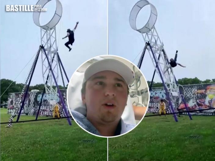 美國雜技演員表演「命運之輪」 意外從6米高墮下