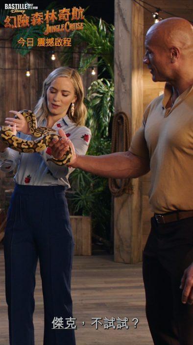 宣傳《幻險森林奇航》出動神秘寶箱      狄維莊遜淡定摸蟒蛇