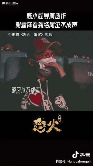 【《怒火》北京首映】謝霆鋒因陳木勝決心走動作路線 甄子丹:珍惜陳導演最後的作品