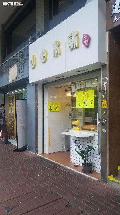 【工商放盤】洗衣街鋪意向價3500萬