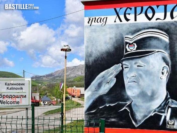 聯合國禁否認種族滅絕 觸怒波斯尼亞塞族