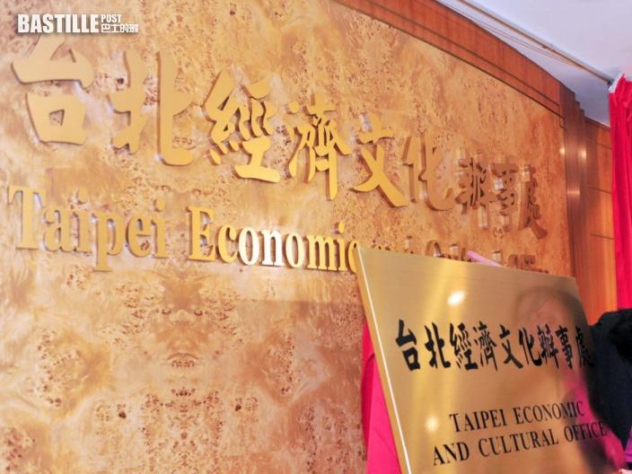 台灣最後駐港人員返台 辦事處剩50名香港僱員