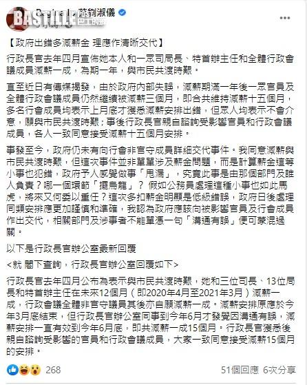 高官行會成員被多扣3個月薪金 葉劉批低級錯誤促清晰交代