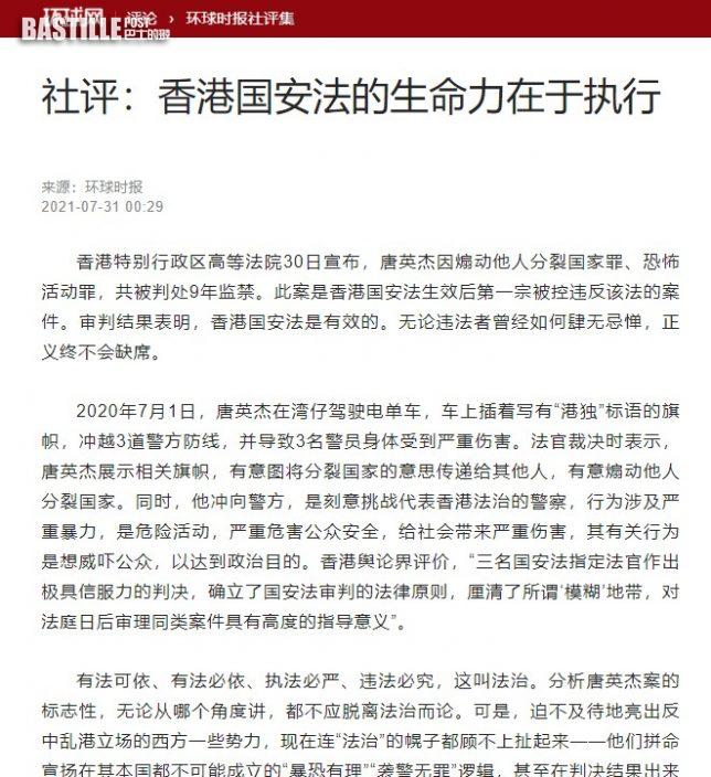 【首宗國安法案】《環球時報》:無論違法者曾肆無忌憚 正義終不會缺席