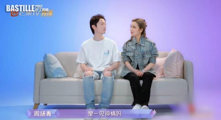 周揚青公開認戀富二代 拖羅昊上綜藝介紹:我男朋友