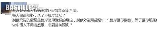 美愛國者導彈試驗是要證明能保護台灣? 網友:做夢吧