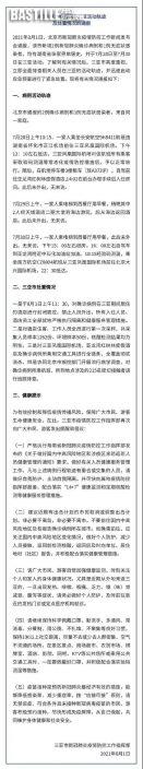 北京3名新冠感染者在三亞活動軌跡公佈