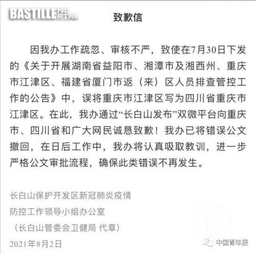 「湖北張家界」「四川重慶」?中紀委網站發聲