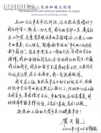 崔天凱和張文宏這是履約了?