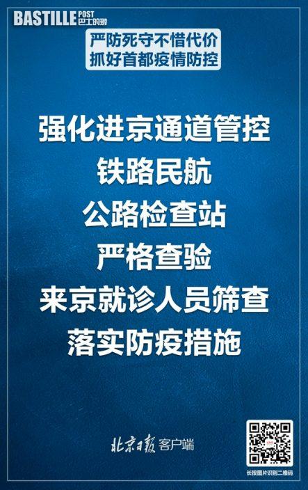 從嚴從緊抓好首都疫情防控,這9個方面要嚴防死守!